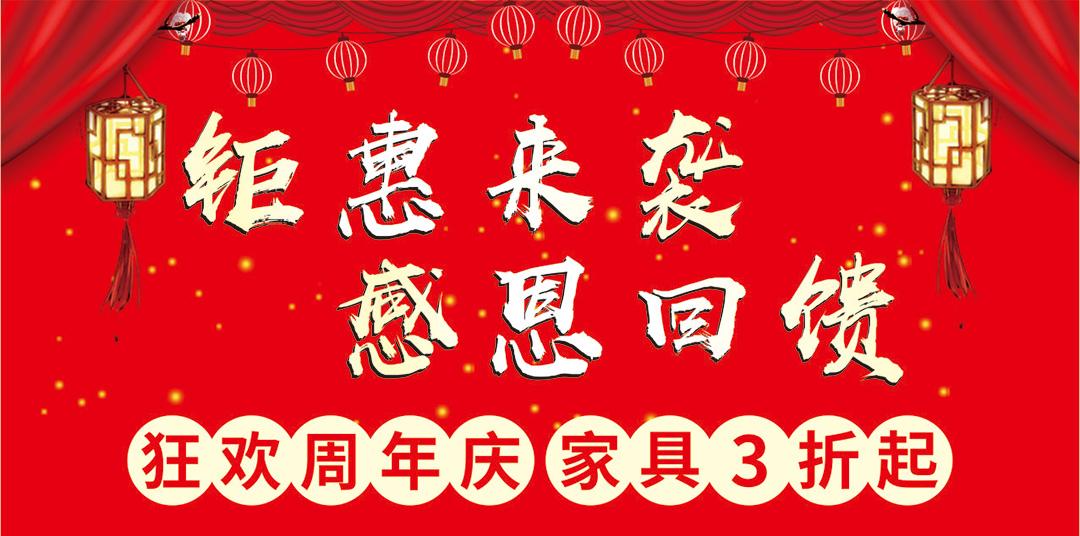 皇庭家具--13周年庆页面优惠_01.jpg