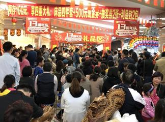 活动回顾丨热烈庆祝皇庭家具广场【13周年庆】活动圆满落幕!!!