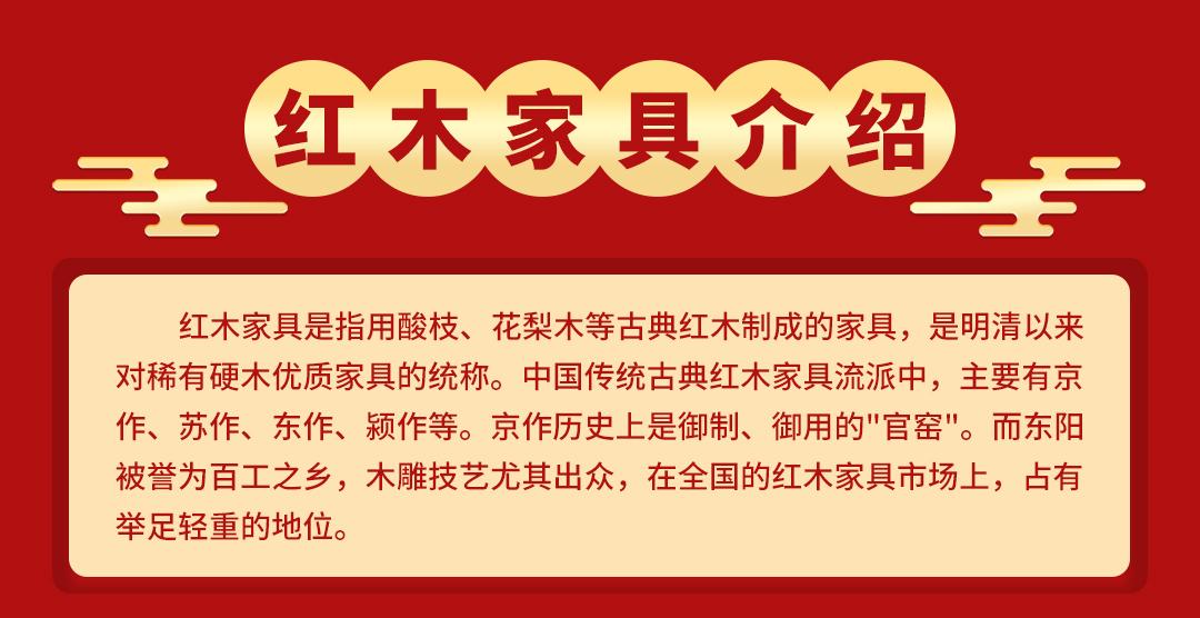 2019--红木家具--子页面--红木介绍_01.jpg