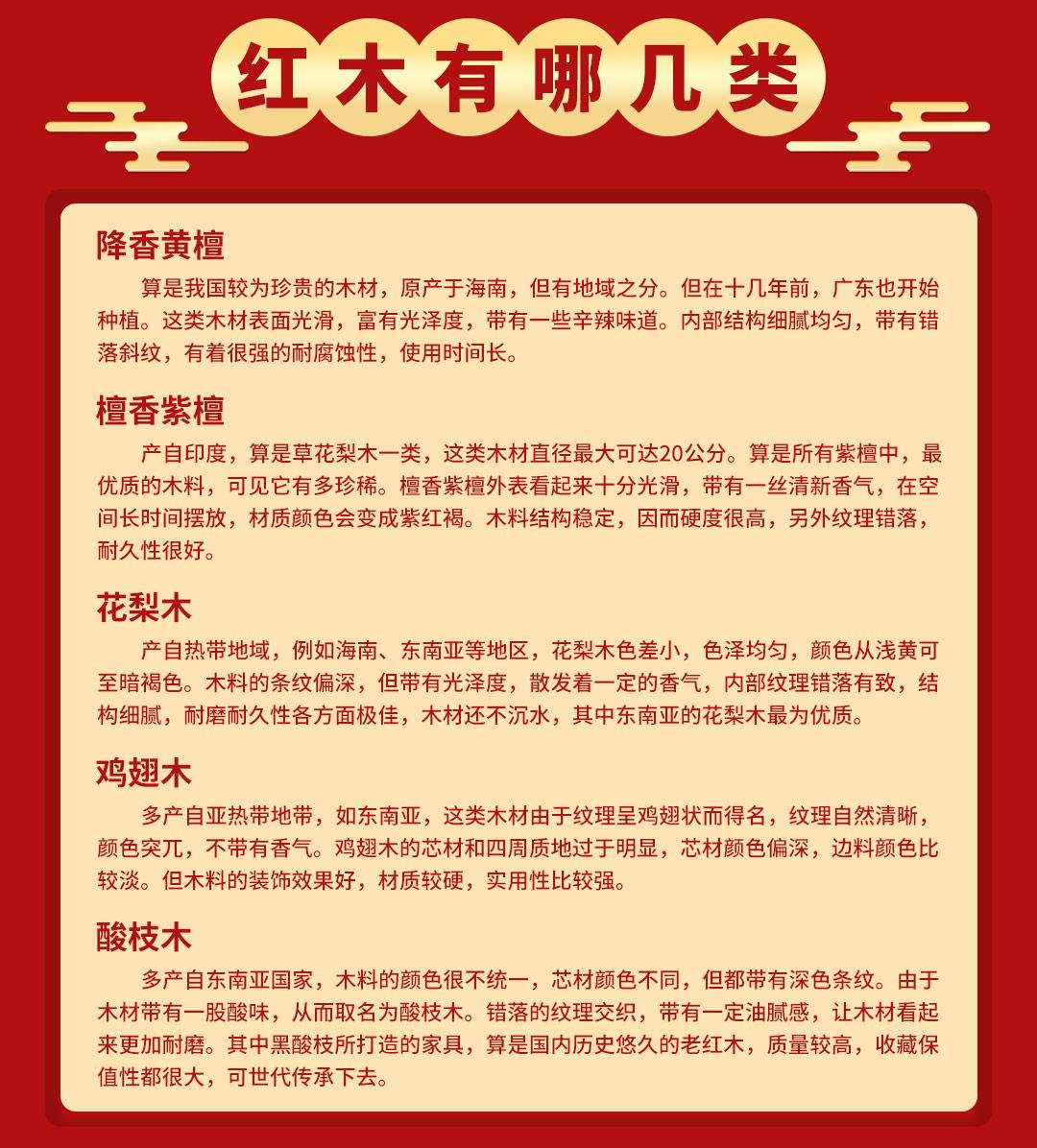 2019--红木家具--子页面--红木介绍_02.jpg