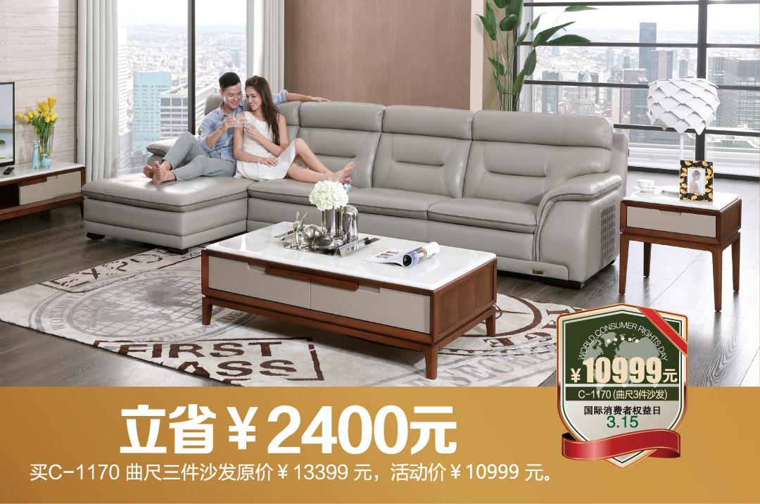 芝华仕--315国际消费者权益日--页面爆款-1080x3566_04.jpg