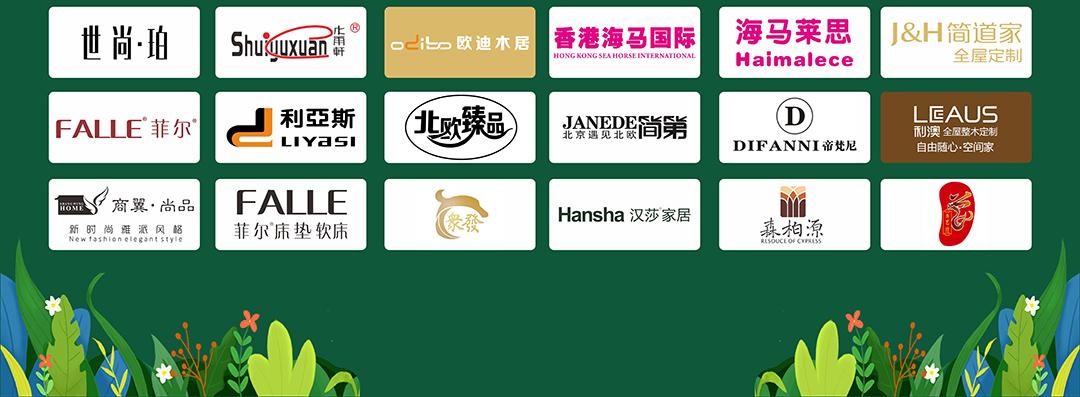 中山大道红树湾--春季家博惠--页面品牌墙_04.jpg