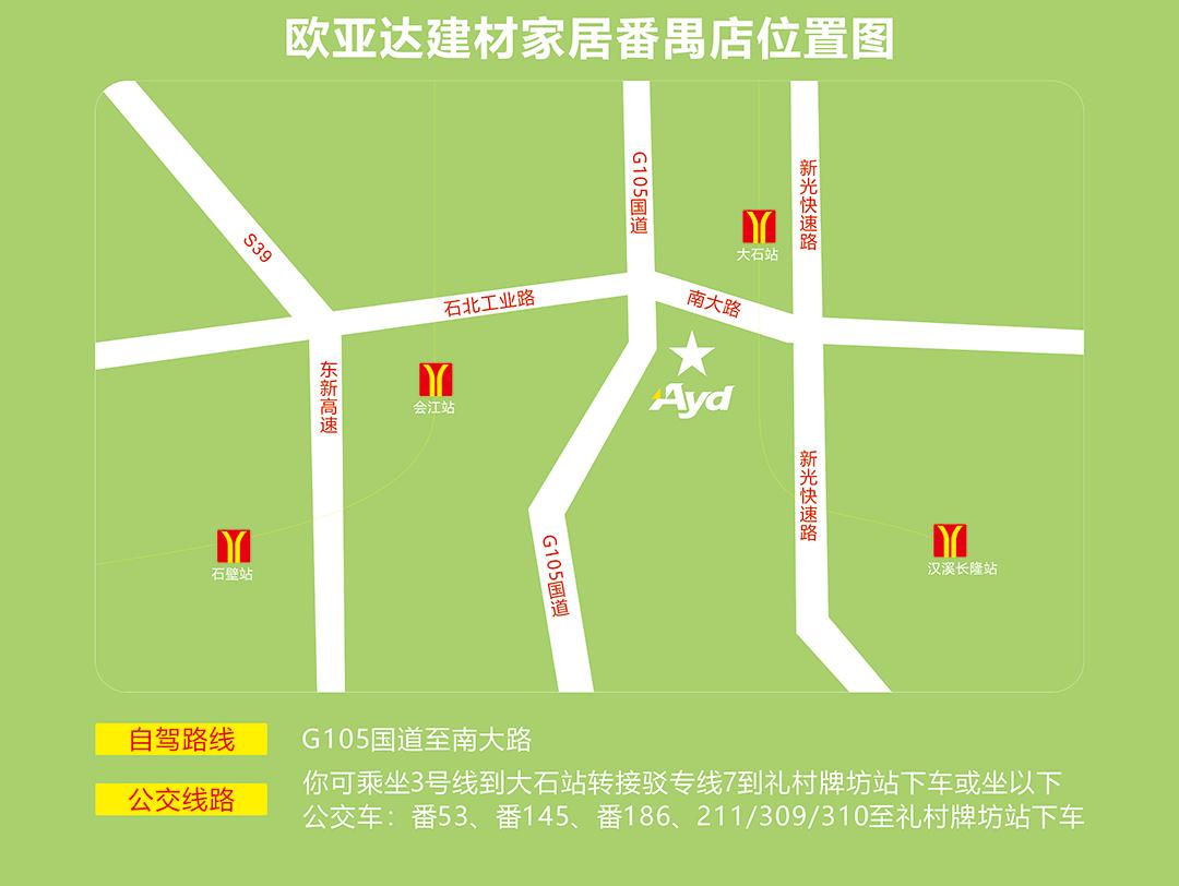 番禺欧亚达--惠动五月家装季--页面地图_02.jpg
