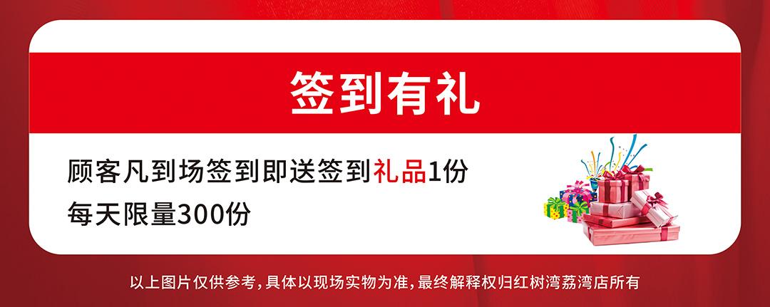 红树湾荔湾店-开仓放价-工厂直购惠_05.jpg