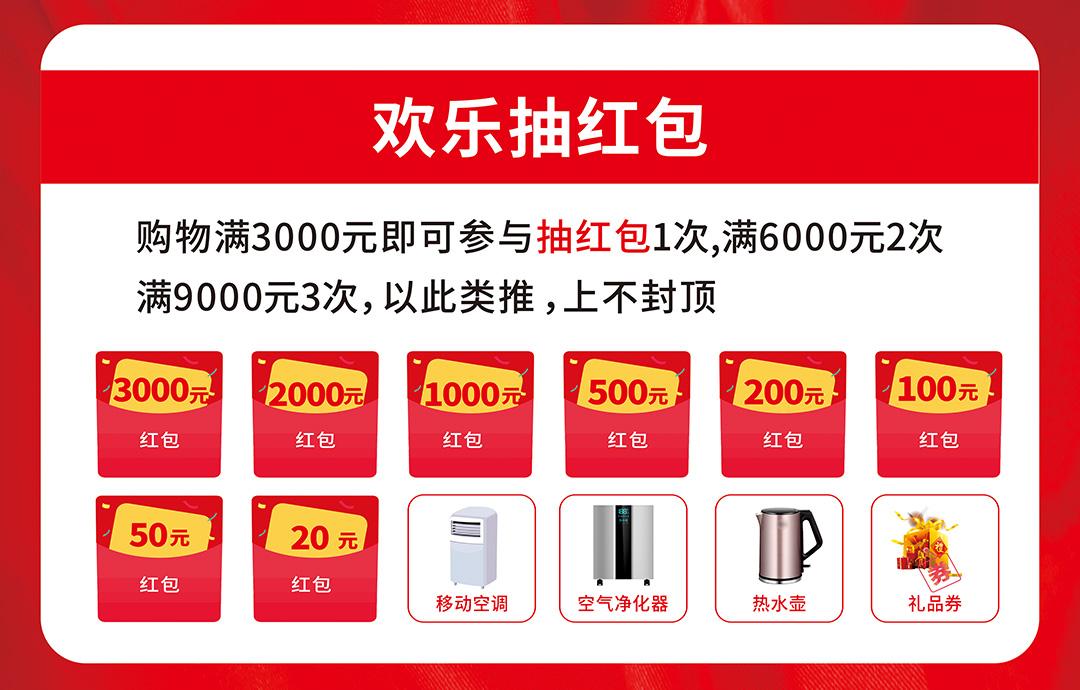 红树湾荔湾店-开仓放价-工厂直购惠_03.jpg