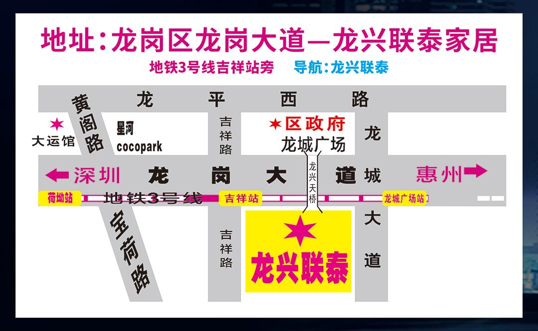 龙兴联泰--家居清货夜--页面地图.jpg