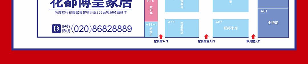 花都博皇平面图_06.jpg